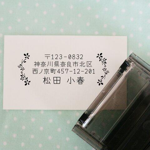 インク不要の住所印♡ 可憐なお花の枠