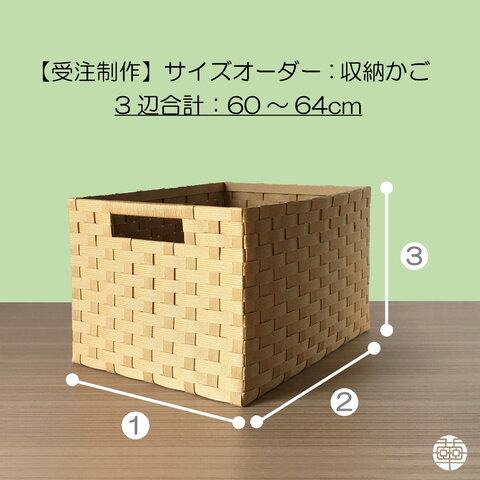 【受注制作】サイズオーダー:収納かご/オーダーメイド(3辺合計60~64cm)11/30まで《整うシリーズ》
