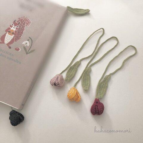 レース糸♡手編みのしおり チューリップ 4色