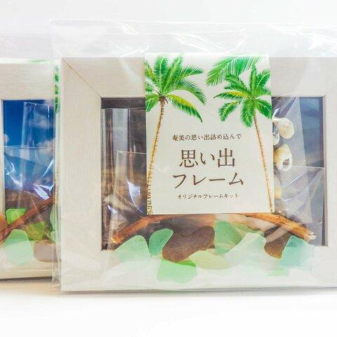オリジナルフォトフレームキット(4個入) 奄美大島 思い出手作りキット シーグラス(ビーチグラス) 貝殻(シェル) 流木 木製白フレーム かわいい 素敵 きれい 世界にひとつだけのプレゼント送料無料