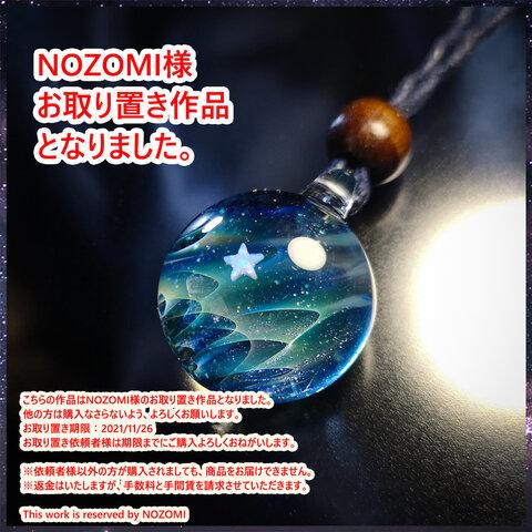 【NOZOMI様 お取り置き品】きらめくガラスの宇宙 オーロラと星のペンダント /20211026