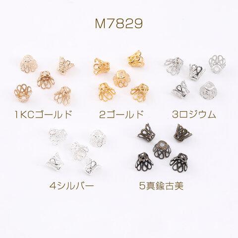 M7829-4  90g  最安値挑戦中!ビーズキャップパーツ メタル花座パーツ 座金 フラワーチャームパーツ 7×8mm  3×30g(約300ヶ)