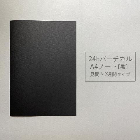 24hバーチカル A4ノート[黒]