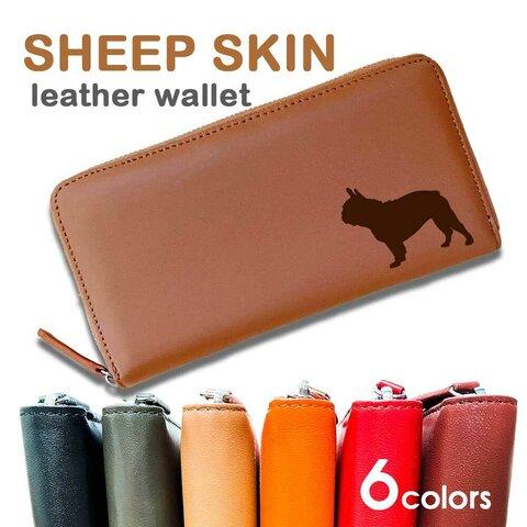【 フレンチブルドッグ 】 羊革 ラウンドファスナー 長財布 本革 シープレザー シープスキン 札入れ カードポケット