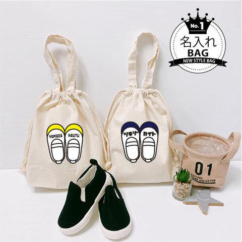 名入れ♪上靴バッグ(巾着) 上履きバッグ 給食袋 コップ入れ シューズケース シューズバッグ 幼稚園 保育園 小学校