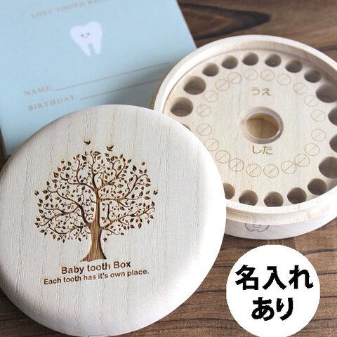 【名入れ専用】「樹」 乳歯ケース 乳歯入れ 歯入れ 子ども ギフト プレゼント 祝い