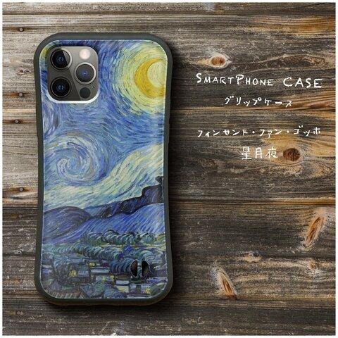 【 フィンセント ファン ゴッホ 星月夜】スマホケース グリップケース 全機種対応 絵画 iPhone12 落下防止 かわいい