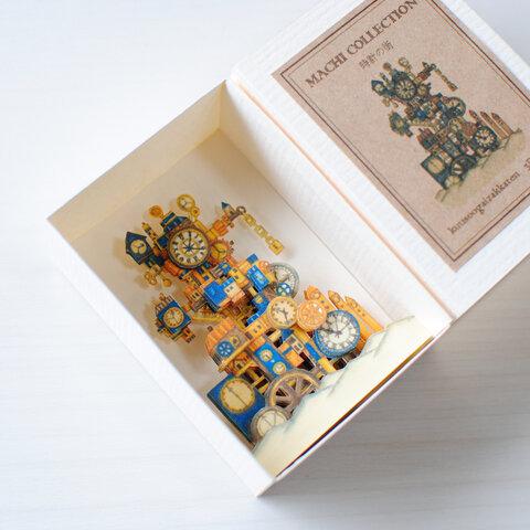 手作りキット*ミニ3次元Box「時計の街」難易度:高《空想街雑貨店》