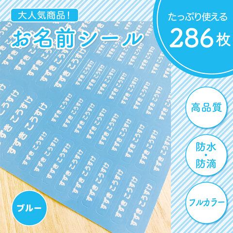 【21年新作/早割特価】お名前シール×286枚 ブルー|オリジナル作成|カット済み|高品質フルカラー|超防水・防滴 食洗器OK!【S371】