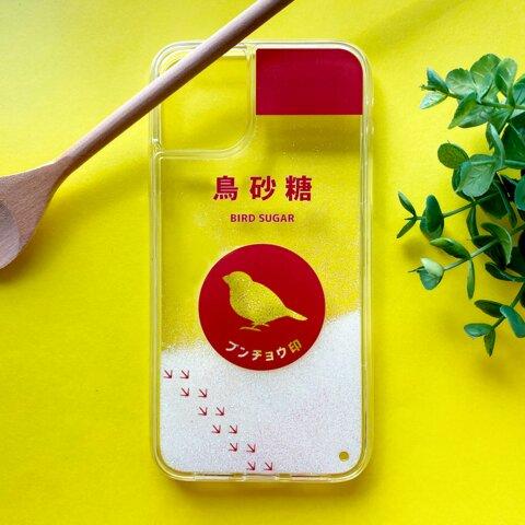 文鳥のキラキラお砂糖 グリッターケース インコ 鳥 スマホケース iPhone12 文鳥 iPhone11