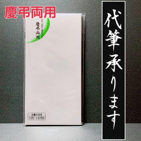 【代筆承ります】慶弔両用 祝儀袋 白無地袋 封筒 御車代 御布施 御膳料 1枚¥500〜
