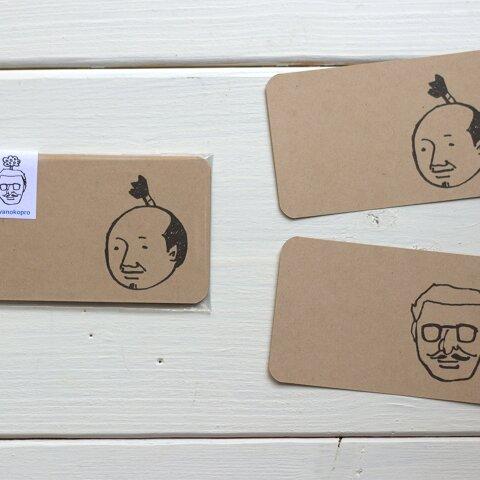 おじさんメッセージカード(グループA)