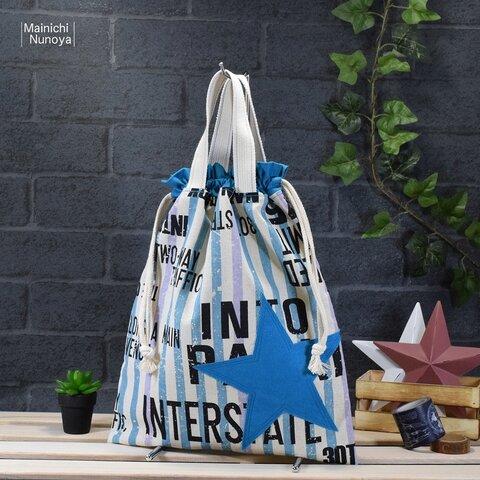 ワイルドな英字とストライプの着替え袋:ターコイズ