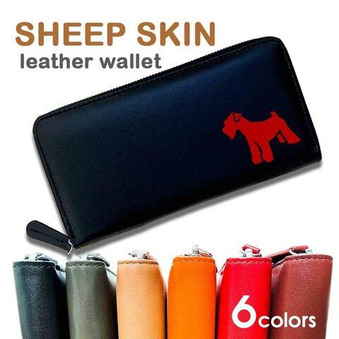 【 ミニシュナ 】 羊革 ラウンドファスナー 長財布 本革 シープレザー シープスキン 札入れ カードポケット