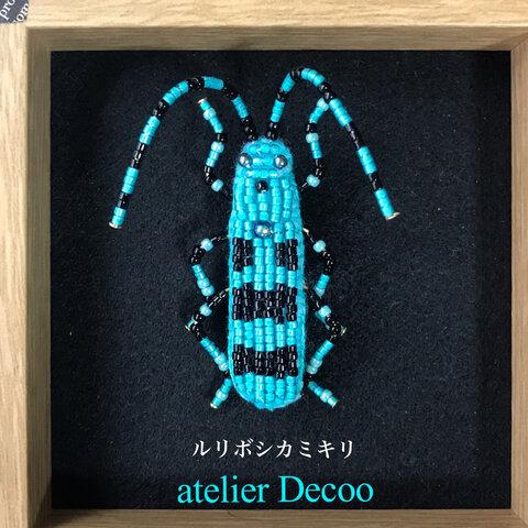 ルリボシカミキリビーズ刺繍ブローチ