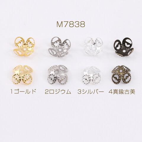 M7838-1  90g  最安値挑戦中!ビーズキャップパーツ メタル花座パーツ 座金 フラワーチャームパーツ 9mm  3×30g(約360ヶ)