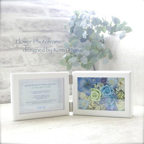 【受注制作】横タイプ:お花たっぷりフラワーフォトフレームS横・ブルー