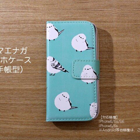 シマエナガ 手帳型スマホケース