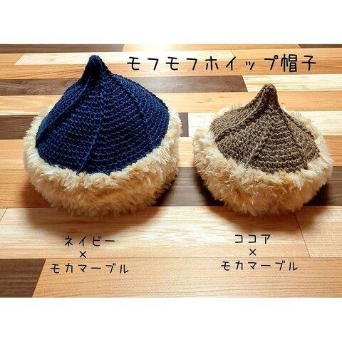 【オーダーメイド】もふもふホイップ帽子