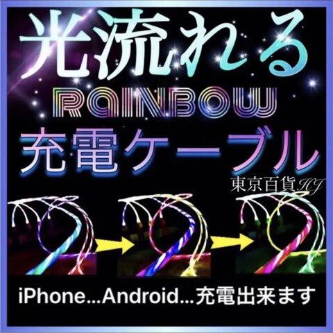イルミネーション充電ケーブル  急速充電 3.1A iphone se 2 対応 光るライトニングケーブル USBケーブル 充電器 Android  iPhone 12