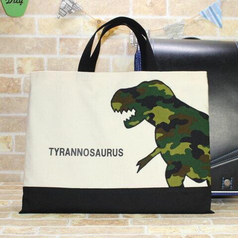 恐竜 ティラノサウルス マチなしレッスンバッグ