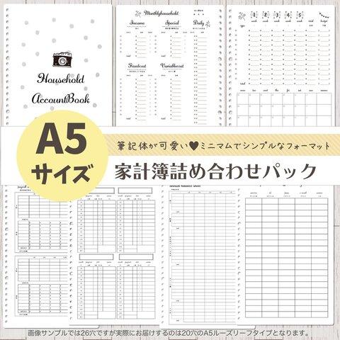 いま、売れています👑✨ A5サイズの家計簿詰め合わせ販売オリジナル家計簿 フォーマット*ジブンstyle家計簿 穴あけ不要★A5ルーズリーフ穴A5