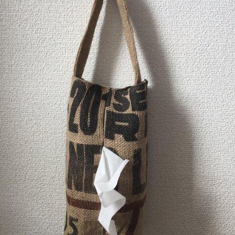 【SALE】コーヒー生豆の麻袋リメイクティッシュケース91