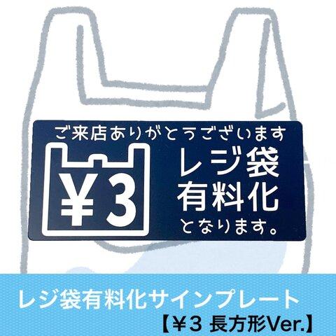 【3円Ver.】レジ袋有料化アクリルプレート お知らせプレート