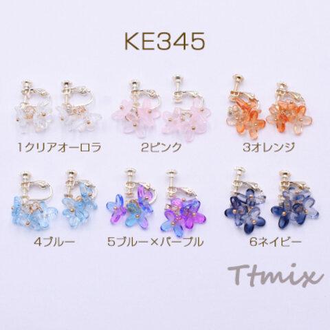 KE345-6  2对   チェコガラスイヤリング ネジバネ式イヤリング 3mm石付 3輪 花びら 2×【1ペア】