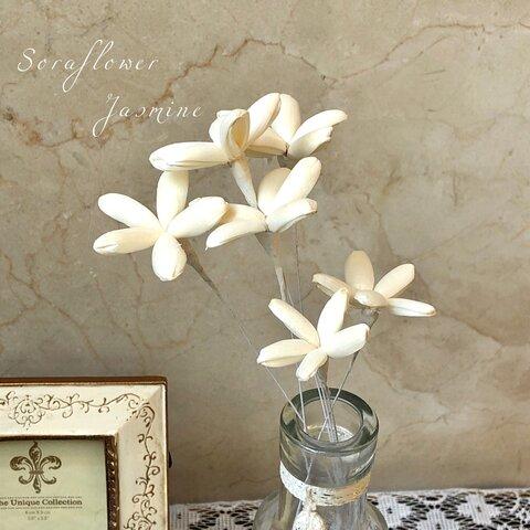 ソラフラワー*ジャスミン / ハンドメイド 造花 アーティフィシャルフラワー