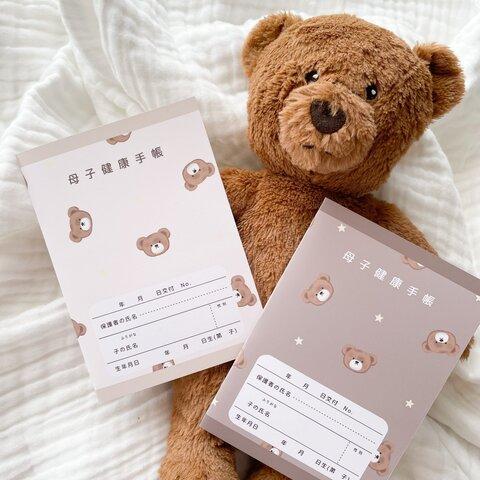 〜くま 総柄〜 母子手帳カバー お薬手帳カバー