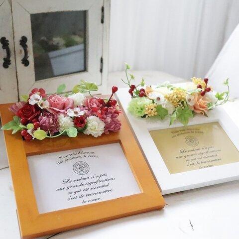 アニバーサリーフラワーのフォトフレーム ギフト 記念日 お祝い 成人式 七五三
