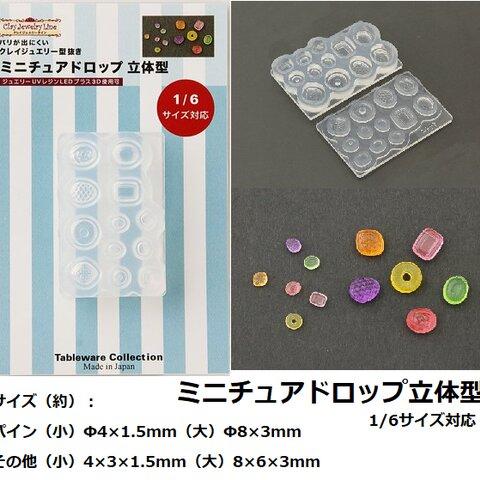 ミニチュアドロップ立体型  1/6サイズ対応 モールド/お菓子/キャンディー