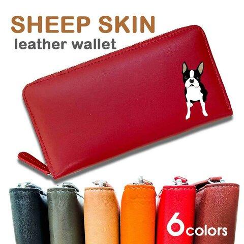 【 ボストンテリア 】 羊革 ラウンドファスナー 長財布 本革 シープレザー シープスキン 札入れ カードポケット