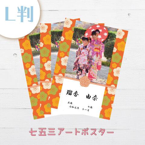 七五三アートポスター 水引-橙 L判3枚セット