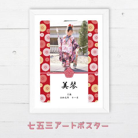 七五三アートポスター 水引-紅 A4
