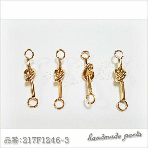 ★217F1246-3【4個】ねじれ シンプル コネクター チャーム 4個セット★