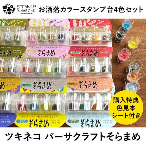【スタンプ台4色セット】ツキネコ バーサクラフト そらまめ 全9セットから選べる インクパッド スタンプパッド