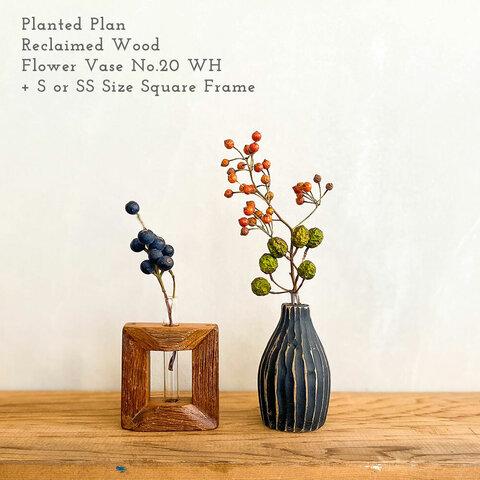 【2点セット】 花瓶 No.20 ブラック フラワーベース + S or SSサイズ 木製 一輪挿し ガラス 試験管付き ドライフラワー 花 玄関 インテリア 玄関飾り