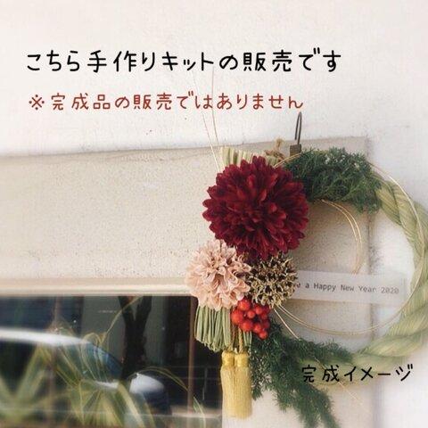 【早期特別価格】おうちで作ろう!2022【手作りキット】クリスマスから飾れるお正月飾り しめ縄 しめ飾り Xmasリース