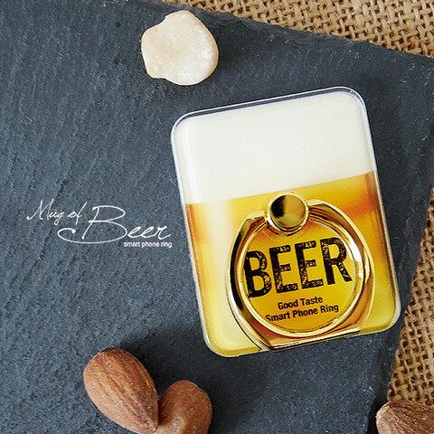 スマホリング【ビール】BEER 名入れ可 父の日にも