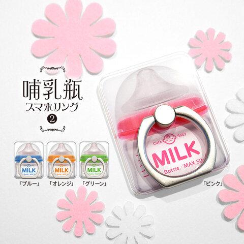 スマホリング【哺乳瓶(ミルク/MILKデザイン)】出産祝い  記念品 名入れ可