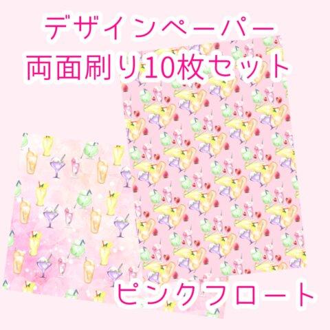 ピンクフロート 両面デザインペーパー 10枚セット