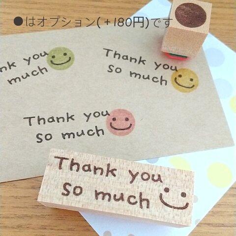 Thank you so muchはんこ(スマイル)オプション有り
