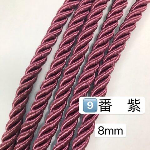 送料無料‼️10m  8mm ‼️  9️⃣番 紫 ツイストコード レーヨンツイスト
