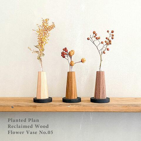 花瓶 No.05 アイアン + 木製 一輪挿し ガラス 試験管付き ドライフラワー 花 玄関 インテリア 玄関飾り