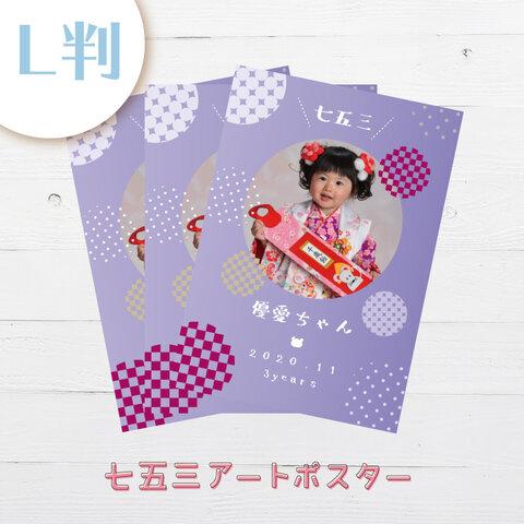 七五三アートポスター ポップラベンダー L判3枚セット