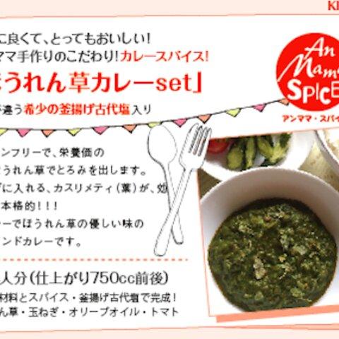 KIDS!「ほうれん草カレースパイスset」身体に良くて、とってもおいしい! アンママ手作りのこだわり!カレースパイス!