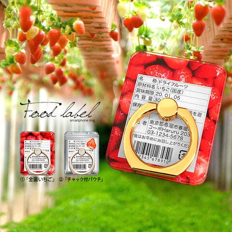 スマホリング【もぎたて苺(ドライフルーツ)】名入れ可 食品表示ラベル チャック付きパウチデザイン