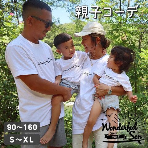 親子コーデTシャツ「Wonderful」ホワイト